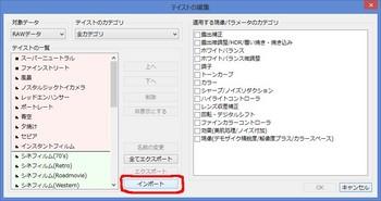 import_step2.jpg