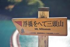 15_Mt,Mito_Kanban.jpg